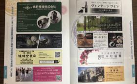【企業様向け】広告掲載コース