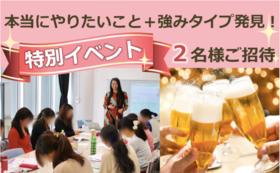 【Dコース】「本当にやりたいこと+強みタイプ発見!特別イベント」ご招待券2枚(6万円相当)+Cコース(4万円相当)