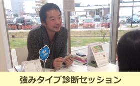 【Eコース】強みタイプ診断セッション(3万円相当)+Cコース(4万円相当)《全国対応》