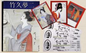 河村コレクション「竹久夢二図録」贈答の特典付き一般チケット2枚