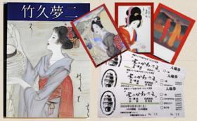 河村コレクション「竹久夢二図録」贈答の特典付き一般チケット4枚