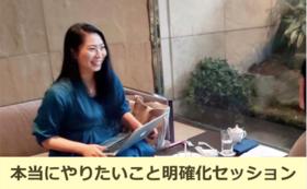【Fコース】本当にやりたいこと明確化セッション(9万円相当)+Cコース(4万円相当)《全国対応》