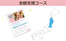 全額支援コース30,000円