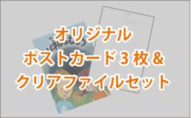 ポストカード3枚セット&クリアファイル