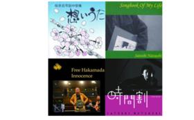 桜井昌司さんのCD1枚+なつし聡のCD2枚+袴田巖応援ソングCD1枚
