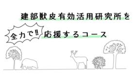 【リターン不要の方向け】建部獣皮有効活用研究所を全力応援!