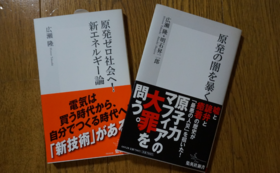 広瀬隆・明石昇二郎の著書2冊セット