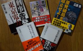 広瀬隆・明石昇二郎の著書5冊セット