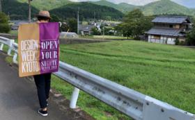 【DWK】ファウンダー 北林功 によるスペシャル ツアー in 亀岡 2月23日(日)