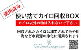 【グッズコース】使用済みカイロ回収BOX
