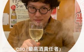 ⑤最高酒責任者(CSO)による「酒濃いめパーティ」にご招待