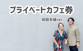 プライベートカフェ券(和田夫婦ver)