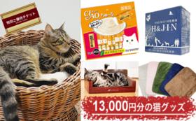 【猫ちゃんを飼っている方向け・限定50名】モコペットのお得な商品セット