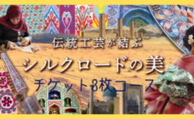 【500円お得!】「伝統工芸が結ぶシルクロードの美」入場チケット 3枚組