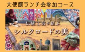 イベント入場チケット+シルクロード近隣諸国大使館ランチ会参加権