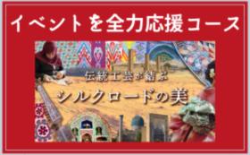 【イベント参加が難しい方も全力応援!】イベント報告サンクスメール
