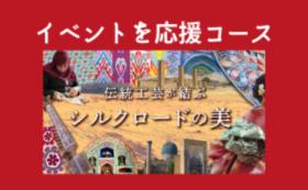 【イベント参加が難しい方も応援!】イベント報告サンクスメール