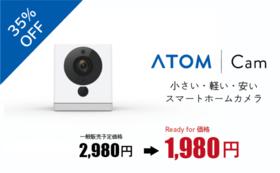 35%OFF 『ATOM Cam』1セット(4月順次発送)
