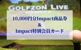 10,000円分Impact商品券&特別会員カード