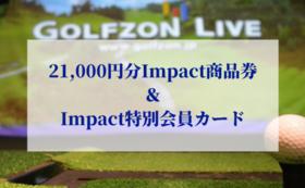 21,000円分Impact商品券&特別会員カード