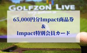 65,000円分Impact商品券&特別会員カード