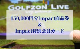 150,000円分Impact商品券&特別会員カード