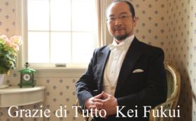 福井敬さんのCD制作を応援
