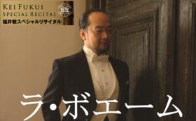 福井敬スペシャルリサイタル「ラ・ボエーム」(大阪・東京)を優先席でお楽しみください