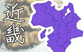 YakiTrip 本陣があなたの街に出張!!!(近畿)
