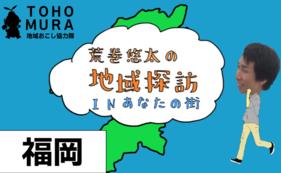 荒巻悠太の地域探訪!!出演券!!【福岡】