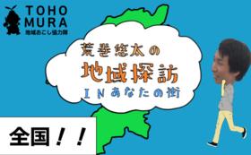 荒巻悠太の地域探訪!!出演券!!【日本全国】