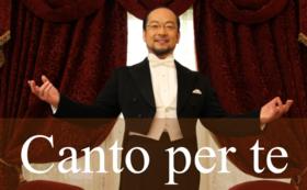 福井敬さんがあなた一人のために歌います