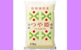【※控除対象外】山形県の味をもっと堪能!お米「つや姫」たっぷりコース