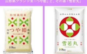 【※控除対象外】山形県の味を食べ比べ!お米「つや姫」と「雪若丸」たっぷりコース