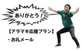 【お礼メールのみ】アラマキ応援プラン
