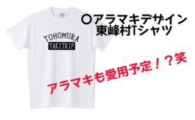 【アラマキデザイン】東峰村 Tシャツ