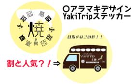 YakiTripステッカー