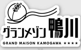 グランメゾン★鴨川ステッカー