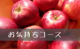 【D】お気持ちコース