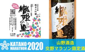 交野マラソン限定 織姫の里 純米大吟醸 720ml 1本(山野酒造)