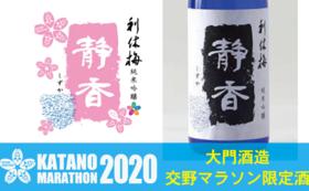 交野マラソン限定 利休梅 静香 純米吟醸  720ml 1本(大門酒造