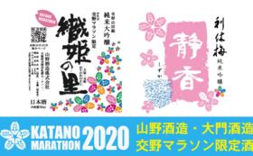 交野マラソン2020限定酒 2本セット(山野酒造・大門酒造)