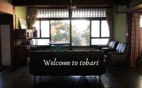 【tobariへ遊びに来たい方へ】ドリンクチケット&オープニングイベントご招待C