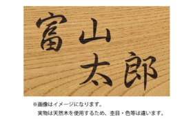 ギフト#6:ギフト#4+寄附者名富山木象嵌木札(小)