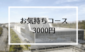 【物産展を応援!】お気持ちコース  3000円