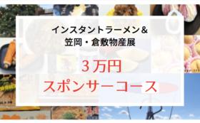 【広告を掲載!】3万円スポンサーコース