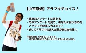 【小石原焼】アラマキチョイス‼【髙取焼】