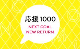 【あなたのご支援で学生が参加無料に】生き方見本市TOKAIを応援したい