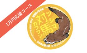 1万円応援コース