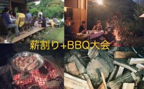 「アンカー別荘」で薪割り体験+BBQ大会招待券